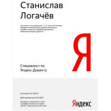 Специалист по Яндекс.Директ